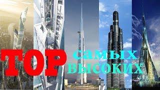 ТОП самых высокий зданий будущего