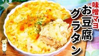 味噌マヨお豆腐グラタン|てぬキッチン/Tenu Kitchenさんのレシピ書き起こし