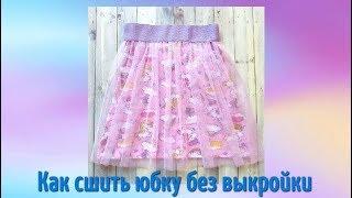 Как сшить юбку из фатина и трикотажа без выкройки - сможет каждый!