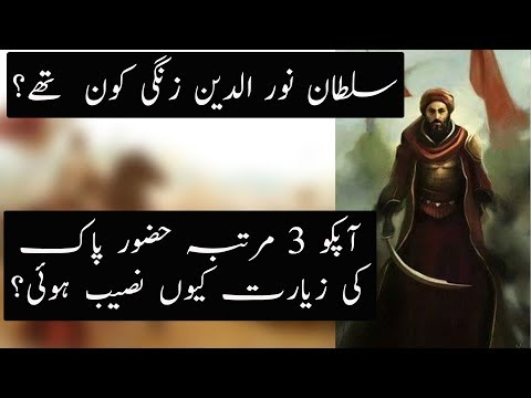 History of Greatest Islamic Warrior Sultan Noor Uddin Zangi | Urdu / Hindi