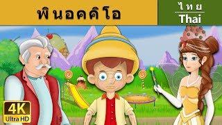 พินอคคิโอ | นิทานก่อนนอน | นิทาน | นิทานไทย | นิทานอีสป | Thai Fairy Tales