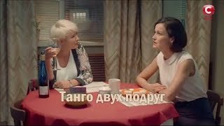 ❖ Танго двух подруг..   Наталия Васько & Олеся Власова  