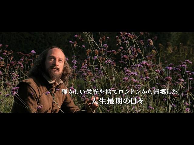 映画『シェイクスピアの庭』予告編