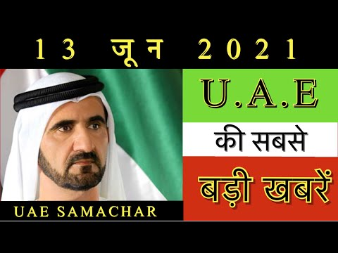 13 June #uaenews, Dubai vaccine update, Haj News, Abudhabi news, Flight update, Creative zone Dubai