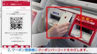 majicaアプリのクーポン発券方法