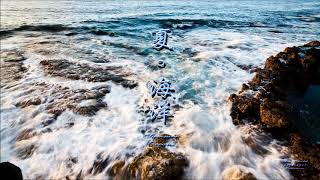 Relaxing Music《夏。海洋 ☆ Summer Oceans》(全專輯)2:26:50