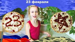 Что подарить на 23 февраля. Пицца