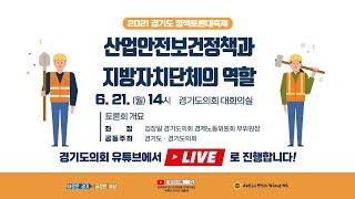 2021 경기도 정책토론대축제 - 산업안전보건정책과 지방자치단체의 역할 6. 21(월) 14:00