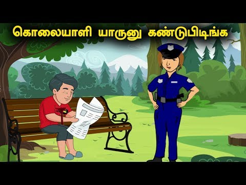 Brain Game #4   Test Your Brain   Tamil Riddles with Answers