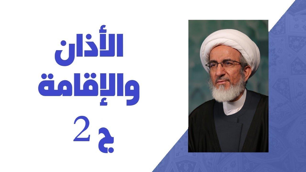 الأذان والإقامة ج2 - الشيخ حبيب الكاظمي