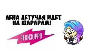 Ревизорро Шарарам .1 выпуск. 1 сезон