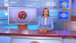 """Новости """"24 часа"""" за 22.30 27.04.2017"""