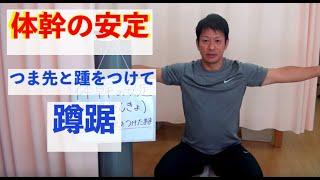 体幹を安定させる つま先と踵をつけた蹲踞 蹲踞の姿勢とは 検索動画 25