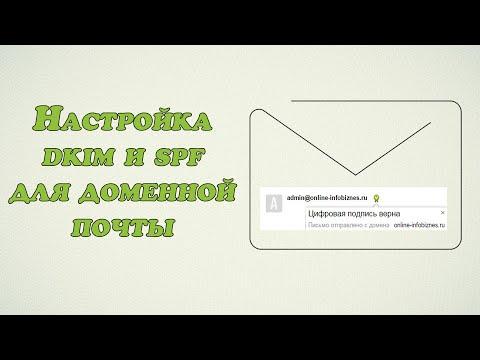 Как настроить dkim подпись и spf запись для доменной почты