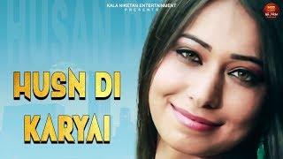 """Husan Di Karyai"" Latest Punjabi Song 2019   Gurpinder Singh   KalaNiketan Punjabi"