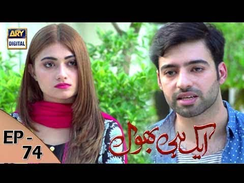 Ek Hi Bhool - Episode 74 - 26th September 2017 - ARY Digital Drama