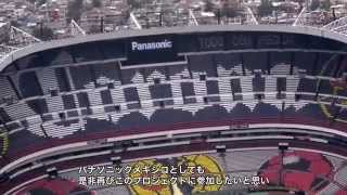 メキシコ「エスタディオ・アステカ」でパナソニックLED大型映像表示装置が活躍