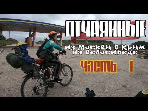 Москва - Крым на велосипедах. (Отчаянные часть 1)