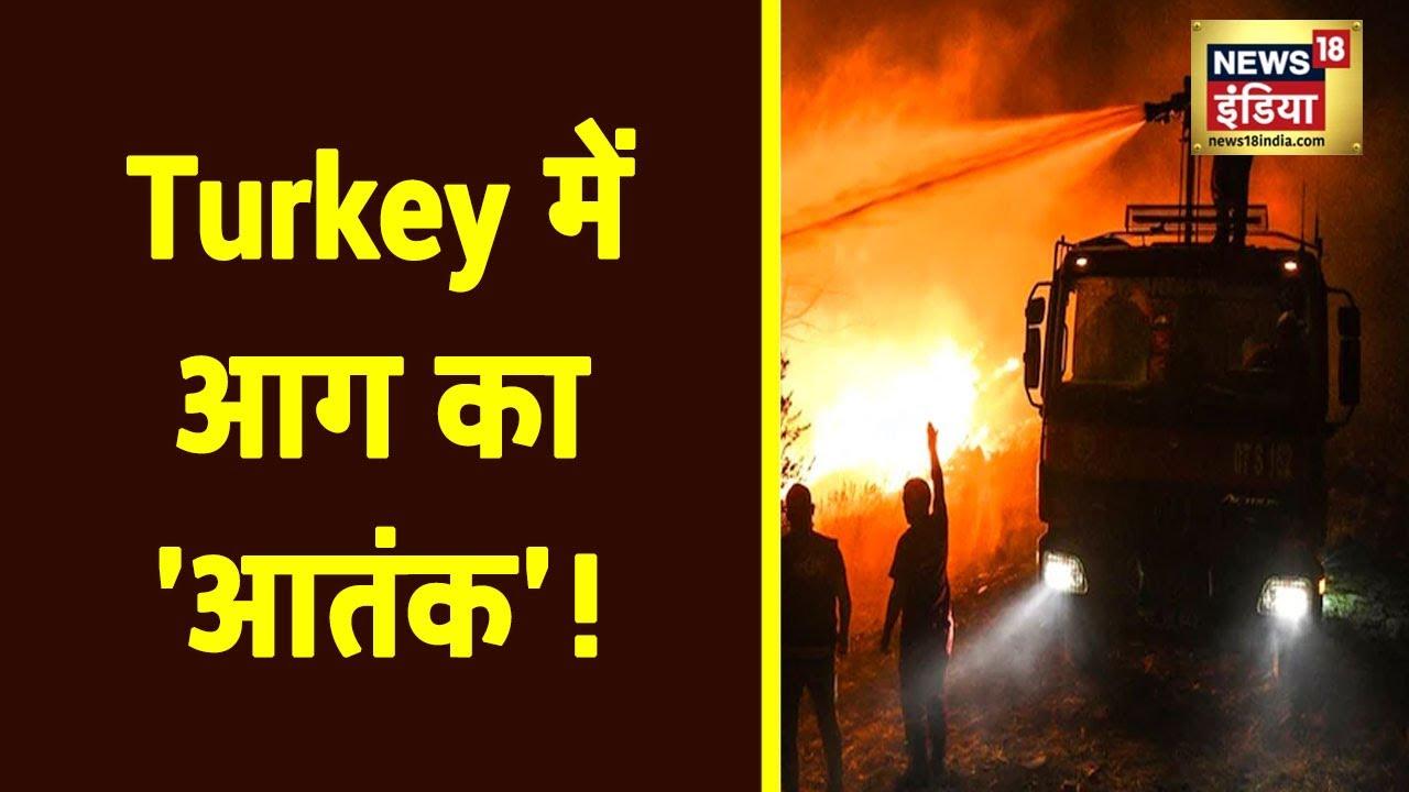 Turkey: जंगलों में लगी आग रिहायशी इलाकों तक पहुंची | News18 India
