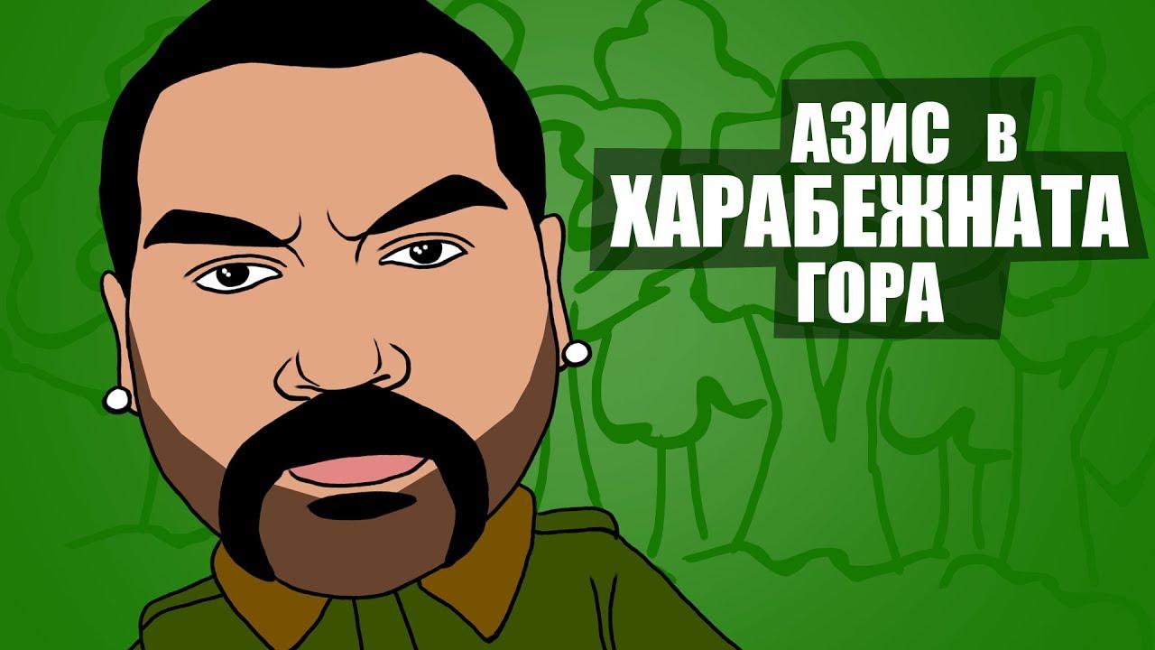 АЗИС В ХАРАБЕЖНАТА ГОРА / Cool Comics