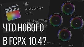 Монтаж видео в FCPX. Что нового в Final Cut Pro X 10.4?
