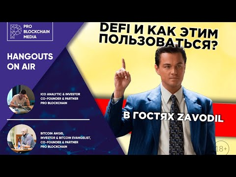 В гостях Zavodil / DeFi и как этим пользоваться? / Запрет Крипты в России