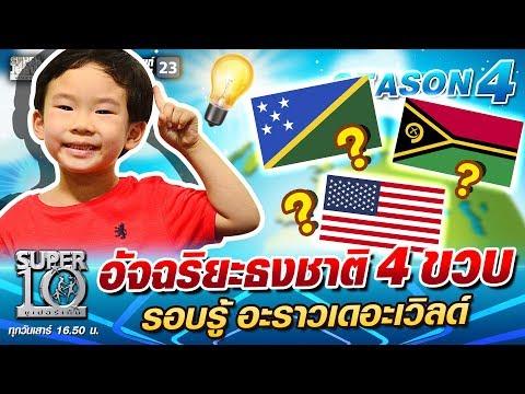 น้องอูโน่ อัจฉริยะธงชาติ 4 ขวบ รอบรู้ อะราวเดอะเวิลด์  SUPER 10 SS4