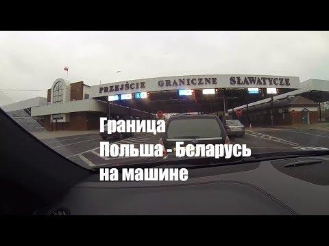 Граница Польша Беларусь въезжаем в Домачево. Как пройти границу в Польше на машине быстро.