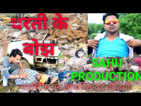 धरती के बोझ  (प्लास्टिक पर आधारित ) Dharti K Bojhh