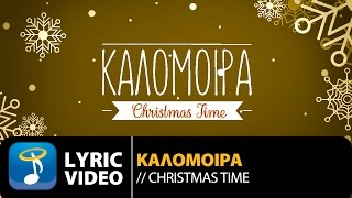 Καλομοίρα - Christmas Time (Official Lyric Video HQ)
