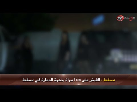 عمان اليوم - القبض على 100 اِمرأة بتهمة الدعارة في مسقط