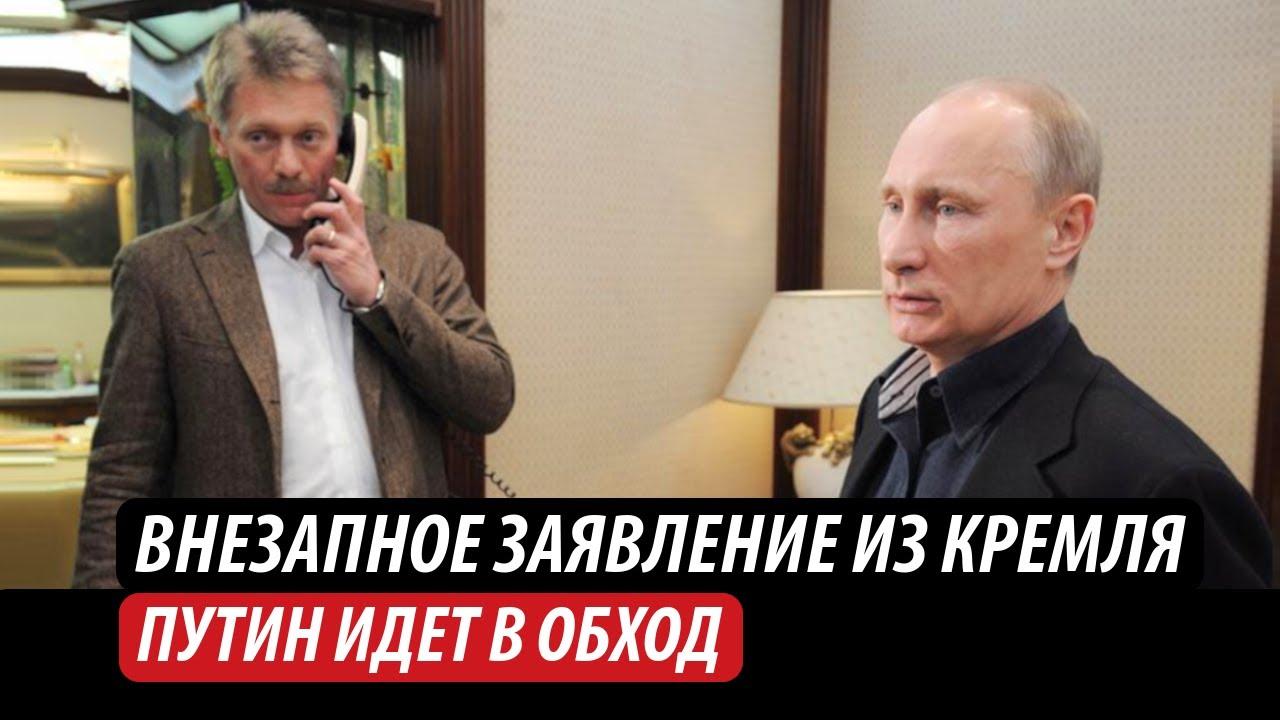 Внезапное заявление из Кремля. Путин идет в обход