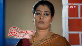 Idhayathai Thirudathey | இதயத்தை திருடாதே | A Tough Call For Aishwarya | Episode 482 \u0026 483