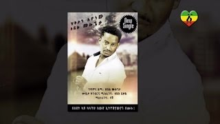 Ethiopia - Abel Mulugeta - Sidet - (Official Audio Video) Ethiopian new Music 2014