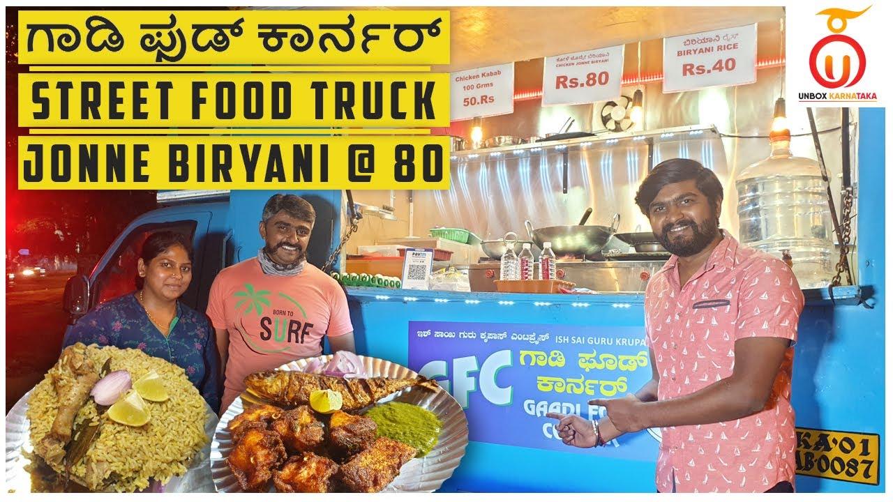 Best Jonne Biryani at Rs.80 only | Gaadi Food Corner-GFC | Kannada Food Review - Street Food Series