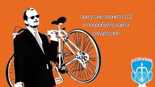 Профилактика краж велосипедов в Бресте, социальный эксперимент, серия 2