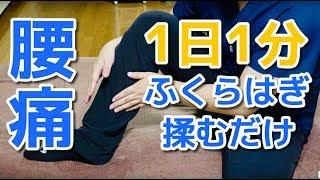 【1分】腰痛改善ストレッチ!毎日1分揉むだけ!  -整体院 福佳- 福岡 腰痛 thumbnail