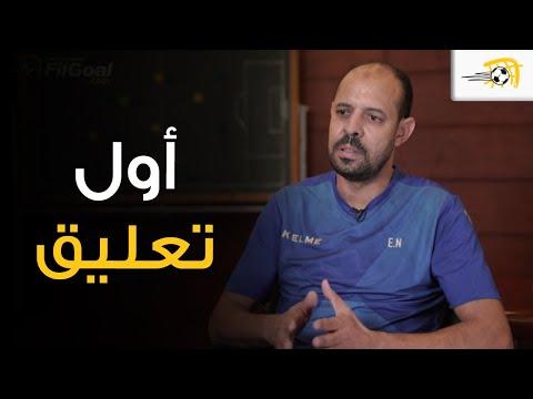 أول تعليق - جوزيه عبقري وأبو تريكة حبيب الملايين.. تعليق عماد النحاس بعض أسماء نجوم الكرة المصرية