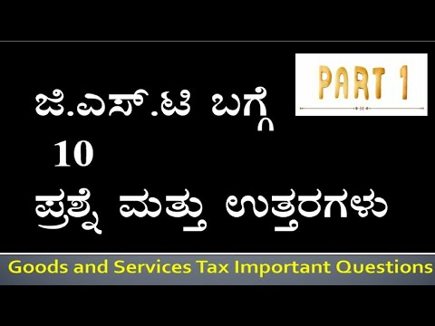 GST - Important questions and answers (in kannada general knowledge gk gst)  ಜಿ ಎಸ್ ಟಿ ಮಹತ್ವದ ಪ್ರಶ್ನೆ