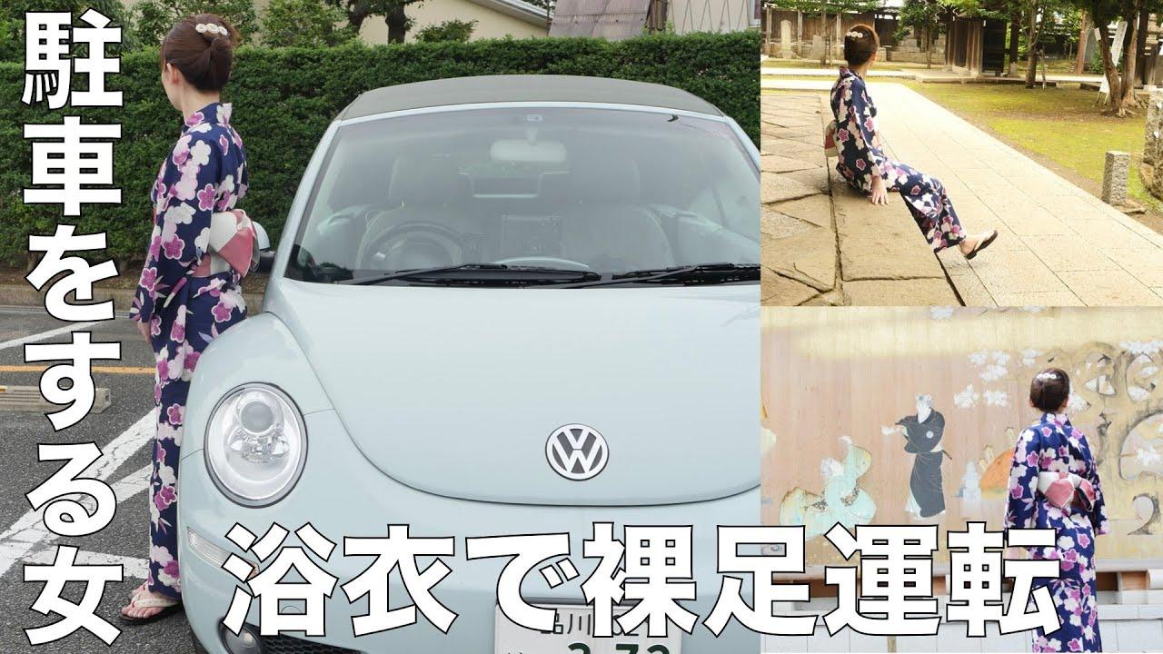 駐車をする女 #20_浴衣で裸足運転と祐天寺詣で