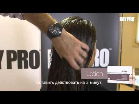 kaypro keratin rus