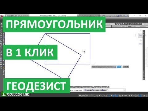 Как построить прямоугольник в автокаде по размерам