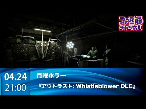 【ファミ通ch】月曜ホラー『アウトラスト: Whistleblower DLC』をプレイ!