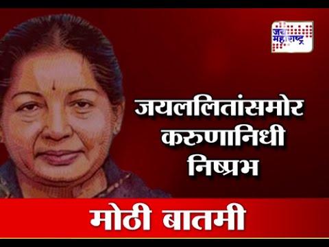 Jayalalitha registers a historic win in Tamil Nadu