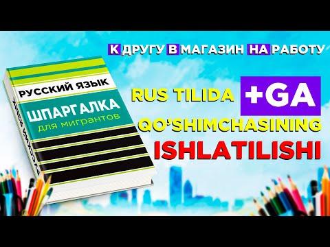 Rus tilida -GА qo'shimchasining to'liq ishlatilishi!