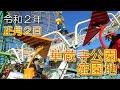 令和2年・正月2日の華蔵寺公園遊園地。2020.1.2 の動画、YouTube動画。