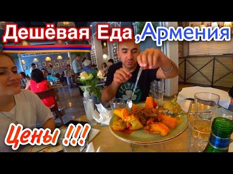 Армения/Вкусная Еда/Цены/Ресторан Лаваш/Армянская Еда/Отдых в Армении/Ереван 2021