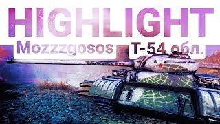 Highlight - Т-54 облегчённый. Mozzzgosos