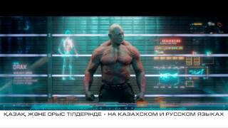 Стражи галактики - Трейлер (казахский язык) 1080p