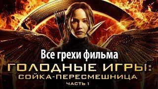 """Все грехи фильма """"Голодные игры: Сойка-пересмешница. Часть I"""""""